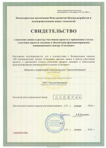 Свидетельство участника Сколково (112332)